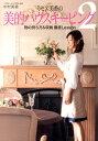 【送料無料】ミセス美香の美的ハウスキーピング(2) [ 中村美香 ]