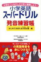 【謝恩価格本】小学英語スーパードリル発音練習帳(はじめておぼえる大切な音編)