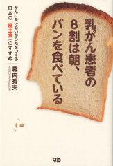 【送料無料】乳がん患者の8割は朝、パンを食べている [ 幕内秀夫 ]