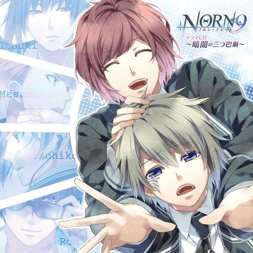NORN9 ノルン+ノネット ドラマCD画像