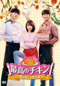 最高のチキン〜夢を叶える恋の味〜 DVD-BOX1 [ パク・ソンホ ]