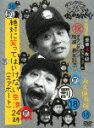 【送料無料】ダウンタウンのガキの使いやあらへんで!!(祝)ダウンタウン結成30周年記念DVD 永...