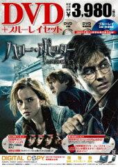 【送料無料】【セール_0714】ハリー・ポッターと死の秘宝 PART1 DVD&ブルーレイセット