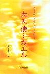 スピリチュアルメッセージ集(4) 大天使ミカエル [ アマーリエ ]