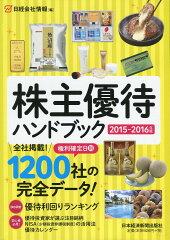 株主優待ハンドブック 2015-2016年版
