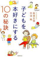 子どもを本好きにする10の秘訣(9784788911963)