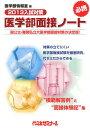 【送料無料】医学部面接ノート(2013入試対策) [ 代々木ゼミナール ]