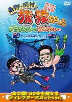 東野・岡村の旅猿SP&6 プライベートでごめんなさい・・・ カリブ海の旅(4) ウキウキ編 プレミアム完全版