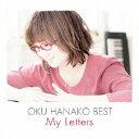 奥華子BEST -My Letters-(2CD) [ 奥華子 ]