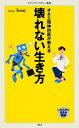 【送料無料】オネエ精神科医が教える壊れない生き方 [ Tomy ]