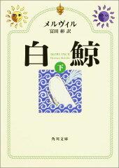 【楽天ブックスならいつでも送料無料】白鯨(下)改版 [ ハーマン・メルヴィル ]
