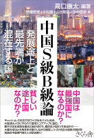 『中国S級B級論 発展途上と最先端が混在する国』の画像