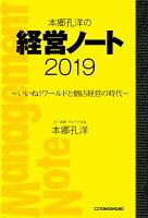 本郷孔洋の経営ノート2019
