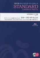 EME-C6011 合唱スタンダード 女声3部合唱/ピアノ伴奏 カラーオブザウィンド