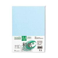マルアイ コピー和紙 A4 ブルー 100枚パック カミー4AB
