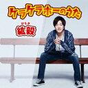 ケラケラホーのうた (CD+DVD) [ 紘毅 ]