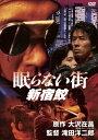 DVD『新宿鮫』