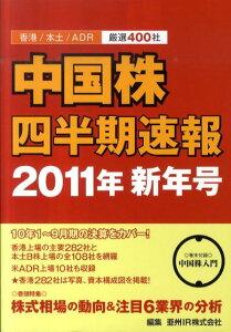 【送料無料】中国株四半期速報(2011年新年号)