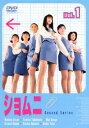 【送料無料】ショムニ second series 1 [ 江角 マキコ[主演] ]