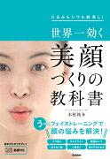 世界一効く 美顔づくりの教科書