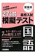 【楽天ブックスならいつでも送料無料】愛媛県高校入試模擬テスト国語(27年春受験用)