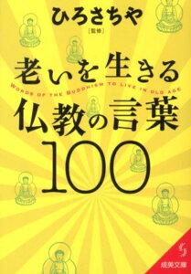 【送料無料】老いを生きる仏教の言葉100 [ ひろさちや ]
