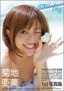 ami-ing 菊地亜美1st写真集 (Tokyo news mook...