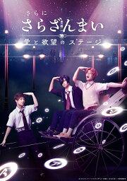 さらに「さらざんまい」〜愛と欲望のステージ〜(完全生産限定版)
