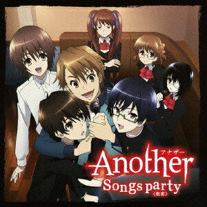TVアニメ「Another」キャラクターソングアルバム Songs party<歌宴>画像