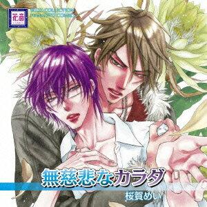 CD, アニメ BLCD (CD)