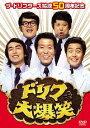 ザ・ドリフターズ結成50周年記念 ドリフ大爆笑 DVD-BO