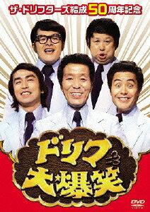 【送料無料】ザ・ドリフターズ結成50周年記念 ドリフ大爆笑 DVD-BOX