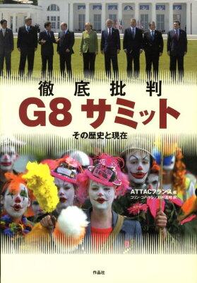 徹底批判G8サミット [ ATTAC ]
