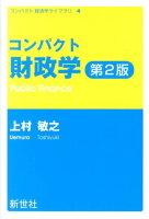コンパクト財政学第2版
