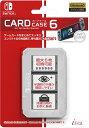 カードケース6 for ニンテンドーSwitch (クリア)