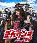 デカワンコ スペシャル【Blu-ray】