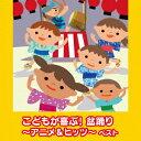 こどもが喜ぶ!盆踊り〜アニメ&ヒッツ〜 ベスト [ (キッズ) ]