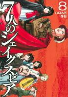 7人のシェイクスピア NON SANZ DROICT 8巻