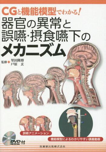 CGと機能模型でわかる!器官の異常と誤嚥・摂食嚥下のメカニズムDVD-ROM付 [ 里田隆博 ]