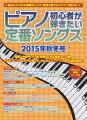 ピアノ初心者が弾きたい定番ソングス(2015年秋冬号)