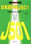 日本語中級J501(ファイブオーワン)(中国語版) 中級から上級へ [ 土岐哲 ]