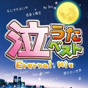 泣うたベスト 〜Eternal Mix〜