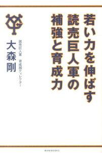 【送料無料】【「本・雑誌」を購入で、50万ポイント山分け!最大10口プレゼント!!】若い力を...
