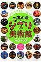 【送料無料】三鷹の森ジブリ美術館GUIDE BOOK(2010→2011)