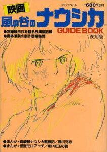 【送料無料】映画「風の谷のナウシカ」ガイドブック復刻版