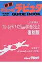 【送料無料】映画天空の城ラピュタGUIDE BOOK復刻版