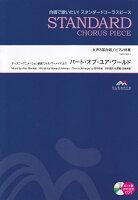 EME-C6012 合唱スタンダード 女声3部合唱/ピアノ伴奏 パートオブユアワールド