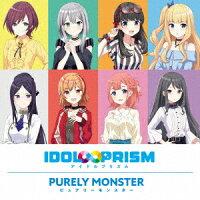 ピュアリーモンスター ユニットCD 「IDOL∞PRISM」