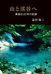 山と渓谷へ 単独行20年の記録 [ 益田福三 ]