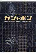 ガシャポンHGシリ-ズオフィシャルコンプリ-トブック 1994-2003 (Hyper mook)